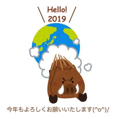 """""""2019謹賀新年"""""""
