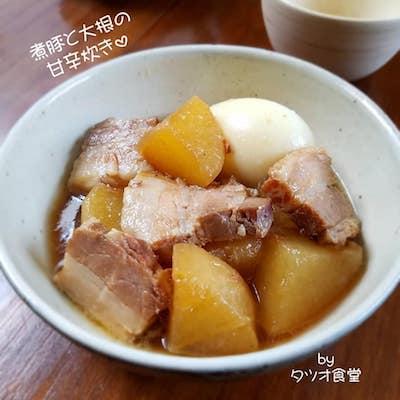 煮豚と大根の煮物