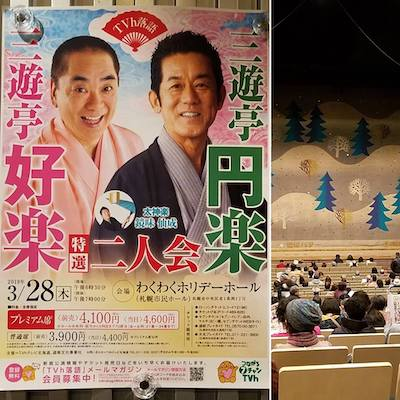 三遊亭好楽&三遊亭円楽in札幌