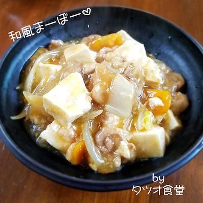 豆腐と豚肉のとろとろ煮