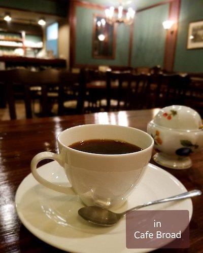 喫茶ブロード