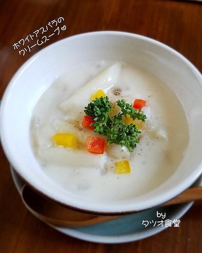 ホワイトアスパラのクリームスープ