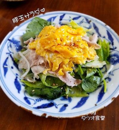 豚玉サラダ