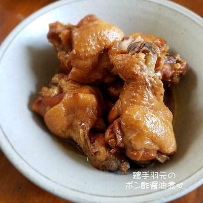 鶏手羽元ポン酢醤油甘辛煮