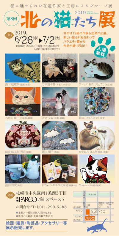 第8回「北の猫たち展」