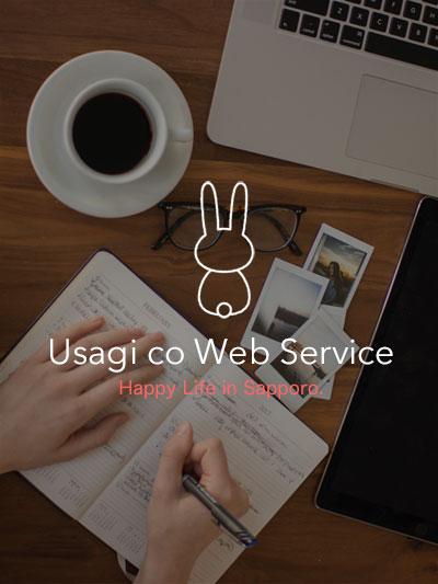 うさぎっこWebサービス