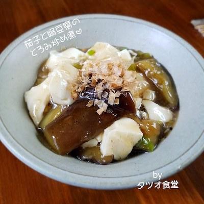 茄子と絹豆腐のとろみ炒め煮