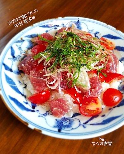 塩トマトのちらし寿司