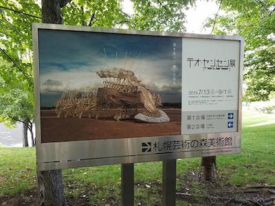 テオ・ヤンセン展