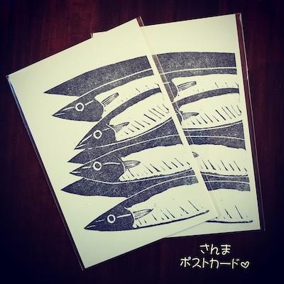 秋刀魚カード