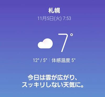 札幌の天気
