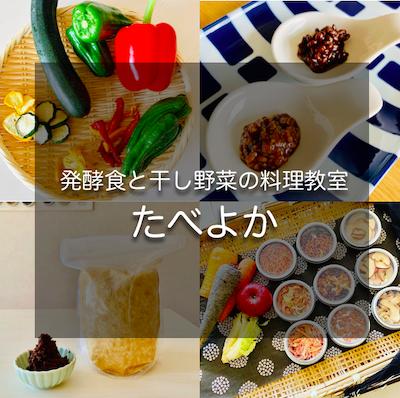 発酵食と干し野菜の料理教室