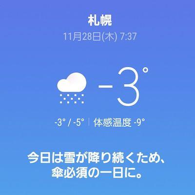 真冬日の札幌