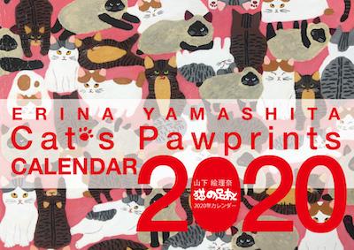 猫カレンダー2020