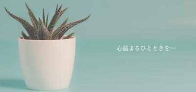 札幌の瞑想 ヒーリングサロン