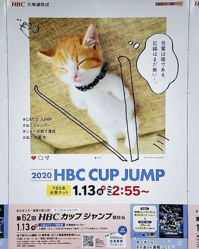 HBC カップ ジャンプ