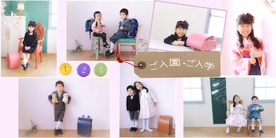 川崎写真事務所 ご入園・ご入学