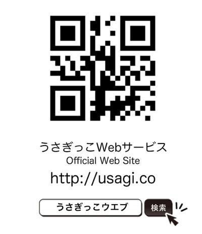 うさぎっこ Webサービス