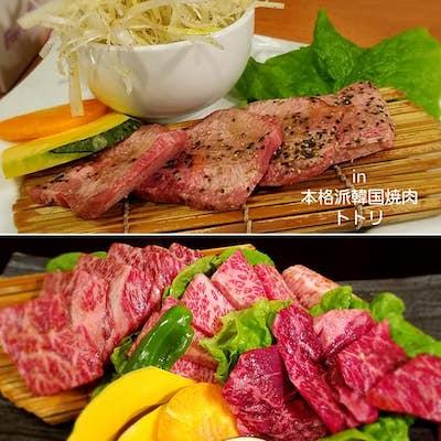 本格派韓国焼肉 トトリ
