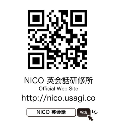 NICO(ニコ) 英会話研修所