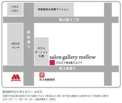 札幌中央区の面貸しネイルサロン