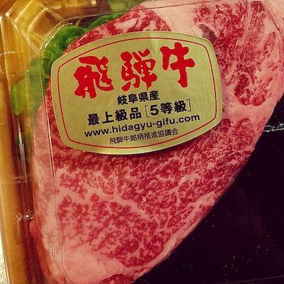 飛騨牛ヒレステーキ