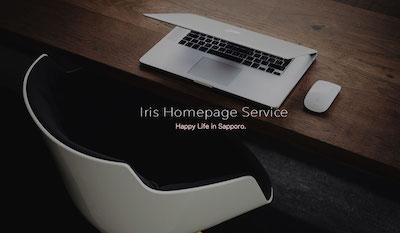 アイリス・ホームページサービス