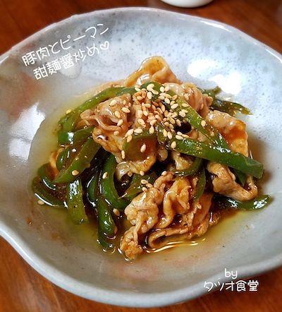 豚バラ肉とピーマンの甜麺醤炒め
