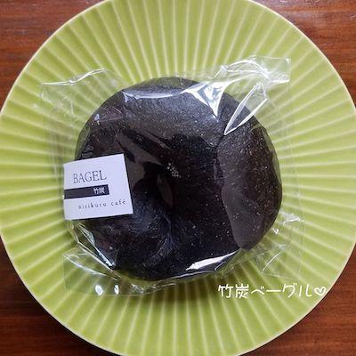 竹炭ベーグル