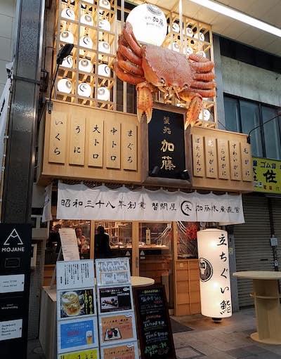蟹鮨 加藤
