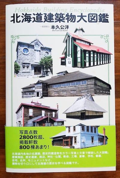 北海道建築物大図鑑 本久公洋著 北海道新聞社刊