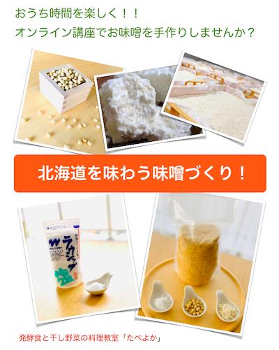 北海道を味わう味噌づくり